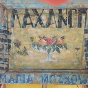 Πίνακας ζωγραφικής, ταμπέλα σε παλιό ξύλο vintage