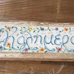 Καλημέρα, ζωγραφικό έργο σε παλιό κομμάτι ξύλο