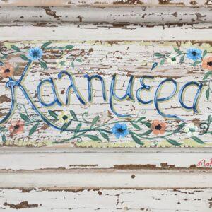 Καλημέρα, ζωγραφικό έργο σε παλιό κομμάτι ξύλο ταμπλά από παλιά πόρτα