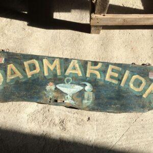 Ταμπέλα φαρμακείου, ζωγραφικό έργο σε παλιό κομμάτι ξύλο πορτάκι από παλιά πόρτα